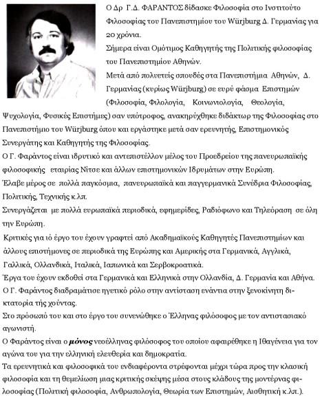 Βιογραφικό Γ.Δ. Φαράντου