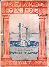 ΝΑΞΙΑΚΟΣ ΟΔΗΓΟΣ_ΕΞΩΦΥΛΛΟ