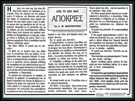 ΑΠΟΚΡΙΕΣ (Κ. Μ. ΜΑΤΖΟΥΡΑΝΗΣ) (''ΝΑΞΙΑΚΑ ΝΕΑ''_1945 (Εφημ. ''Τ' ΑΠΕΡΑΘΟΥ'')