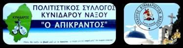 ΑΠΙΚΡΑΝΤΟΣ - ΑΓ. ΓΕΩΡΓΙΟΣ