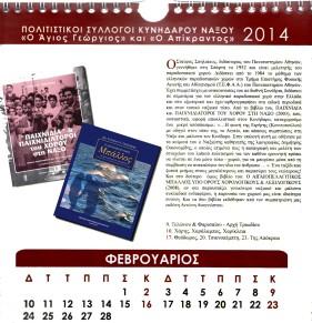 ΗΜΕΡΟΛΟΓΙΟ ΚΙΝΙΔΑΡΟΥ (ΕΝΤΥΠΟ) 2014