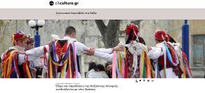ελculture.gr (ΠΡΟΓΡΑΜΜΑ)