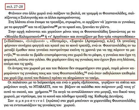 σελ. 27-28
